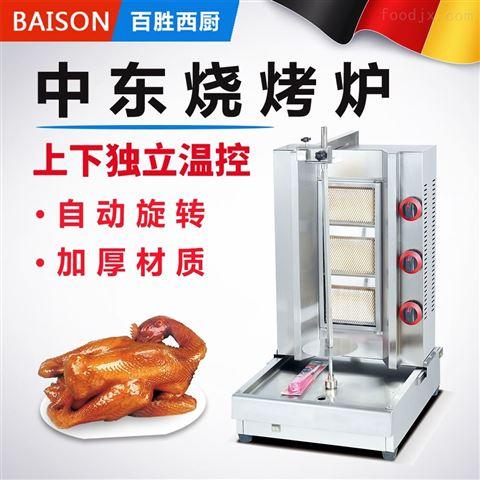 百胜BS-800自动燃气中东烧烤炉土耳其烤肉机