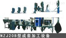 NZJ20B型成套加工设备色选机