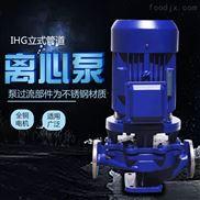 热水型立式管道离心泵自来水增压泵