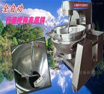 商業用大型全自動攪拌夾層炒鍋