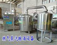 白酒酿酒设备燃气蒸汽机蒸酒设备