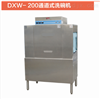 DXW-200通道式洗碗机