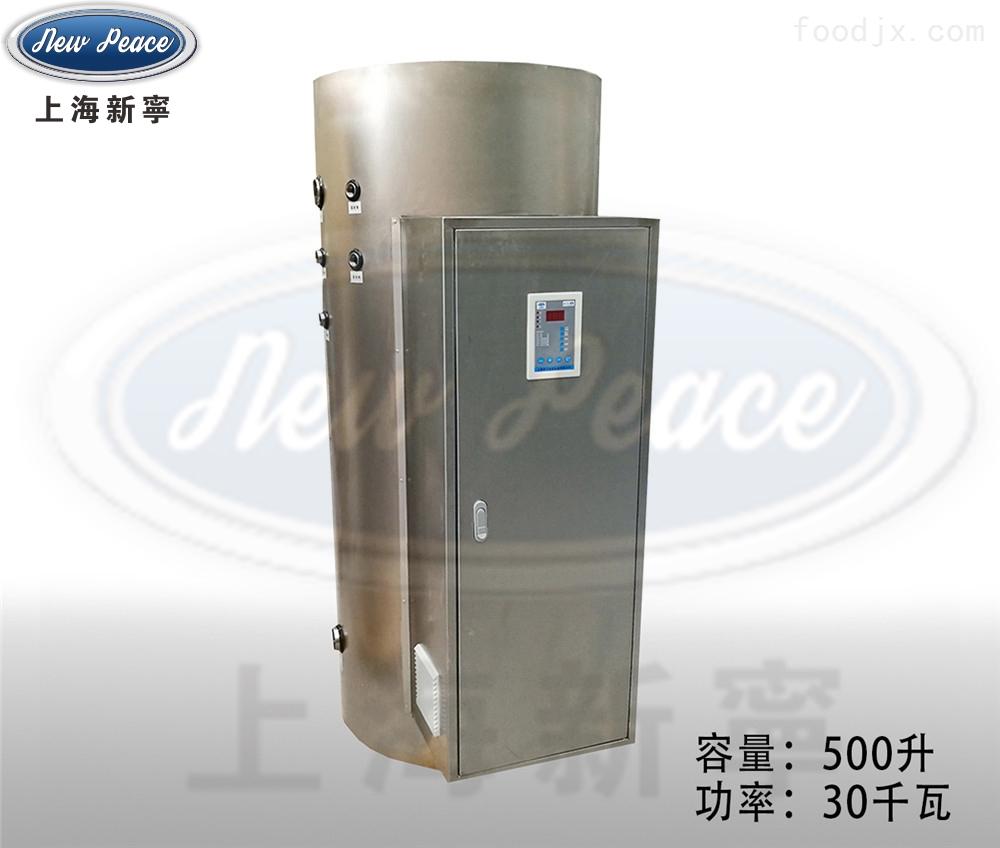 服装洗涤生物化工用30KW不锈钢电热水锅炉