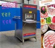 火锅牛肉卷切片机