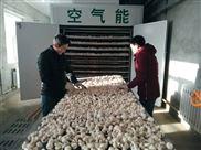 河南香菇热泵烘干机-香菇烘干工艺流程