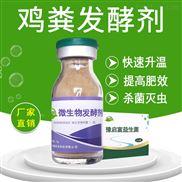 鸡粪微生物发酵剂