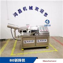 鴻昌80-高速斬拌機
