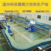 整套葡萄汁饮料生产设备厂家葡萄酒灌装设备