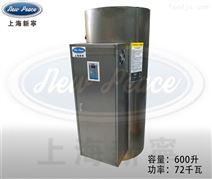低碳环保型智能立式72KW电加热热水锅炉