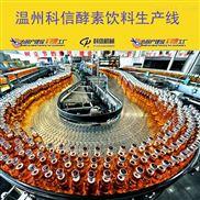 温州科信-中小型酵素生产设备厂家酵素发酵设备