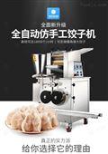 上海小吃全自动仿手工饺子机水饺机设备
