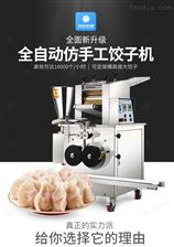 JGB-280上海小吃全自动仿手工饺子机水饺机设备