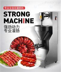 XZ-300商用全自动灌肠机厂家供应腊肠机