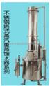 不銹鋼重蒸餾水器1