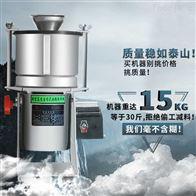 XL-30C小型实验用超微粉碎机
