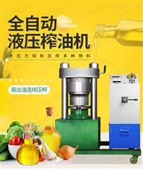 XZ-YZ150全自动小型加工坊豆类液压商用榨油机