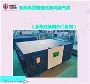 商用全熱回收全熱交換器批發