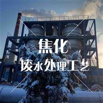 焦化废水处理技术|青岛蒸发器|青岛康景辉