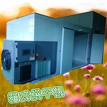 蓝莓空气能热泵烘干机