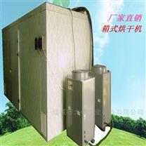 不锈钢空气能热泵烘干箱