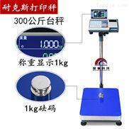 150公斤称重条码秤