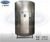 NP1500-72洗衣房干洗店制衣店用72KW全自动热水锅炉