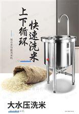 SZX-100小型商家餐馆食堂自动水压机洗米机