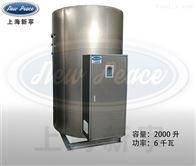 NP2000-6五重安全保护全自动控制6千瓦电热水锅炉