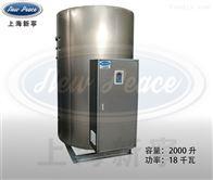 NP2000-18服装熨烫用18千瓦电热水锅炉丨热水机组