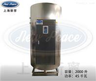 NP2000-45洗衣房配套用45千瓦不锈钢304热水锅炉