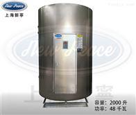 NP2000-48干洗店杀菌用48KW电加热热水炉
