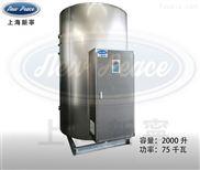 制衣厂配套用小型全自动75KW电热水锅炉