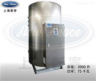 NP2000-75制衣厂配套用小型全自动75KW电热水锅炉