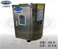 NP100-10实验室配套用全自动小型10KW电电热水炉