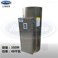 NP350-48生物化工用服装洗涤发酵罐配套N48KW电锅炉