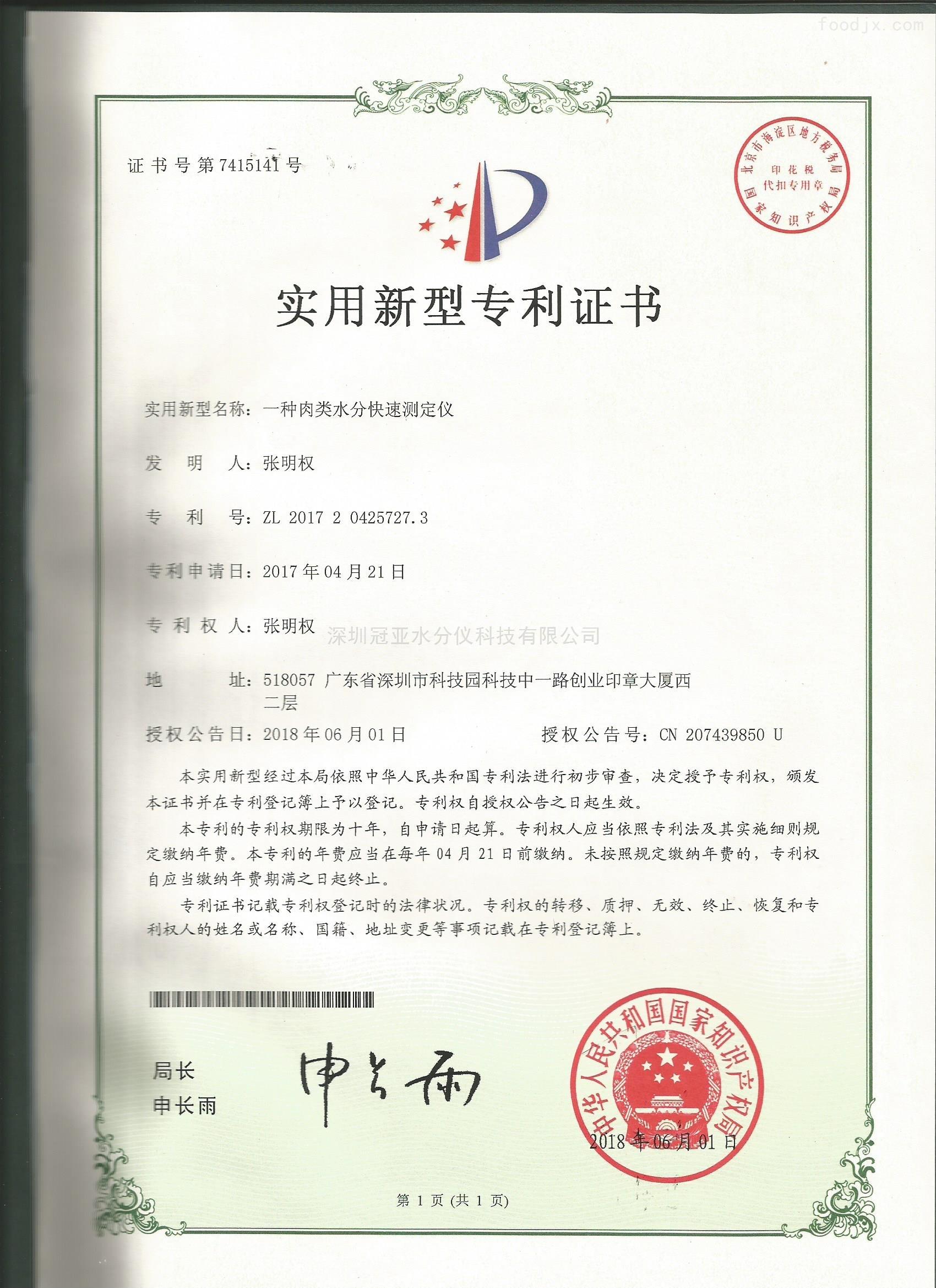 实用新型zhuanli证书