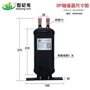空调压缩机储液器