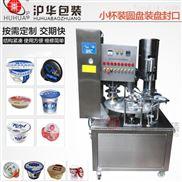 轉盤式全自動酸奶杯裝水灌裝封口機