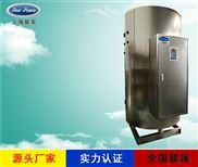 机械酒店洗衣干洗配套不锈钢15kw电热水锅炉