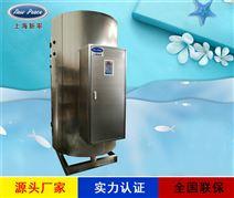干洗店全自动90千瓦小型电热水炉