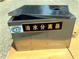 济南饭店油水分离设备跻身环保行