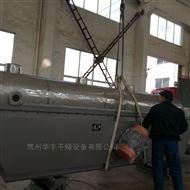 ZLG传导传热振动流化床干燥机