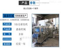 QGF-450桶装水灌装