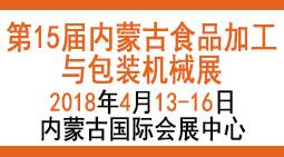 2018第十五届内蒙古食品加工与包装机械展览会