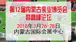 2018年第十二届内蒙古乳业博览会暨乳业高峰论坛