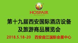 第十九届 西安国际酒店设备及用品展览会