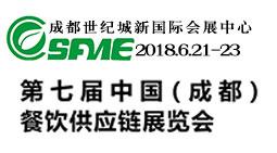 2018第七届中国(成都)餐饮供应链展览会暨餐饮设备展