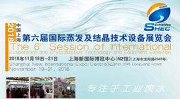2018第六届中国(上海)国际蒸发及结晶技术设备展览会