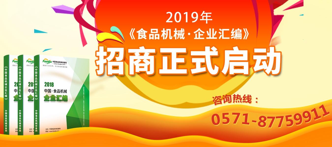 2019《食品食品包装机械新闻机器企业汇编》招商专题