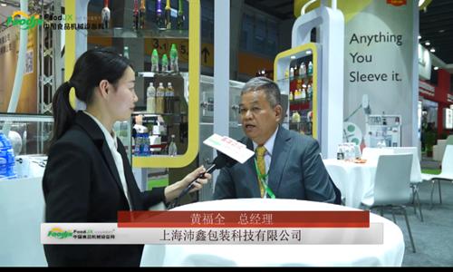 专访沛鑫包装科技无限公司总司理黄福全